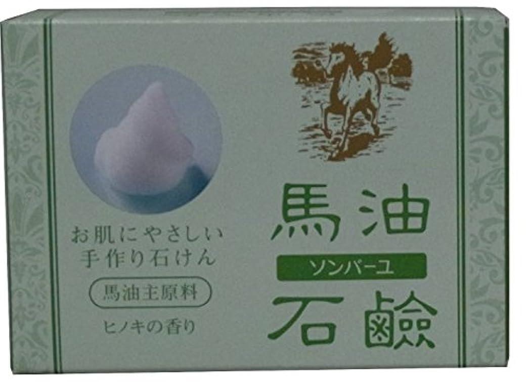 反響する辛なスタッフソンバーユ 馬油石鹸 ヒノキの香り 85g【2個セット】