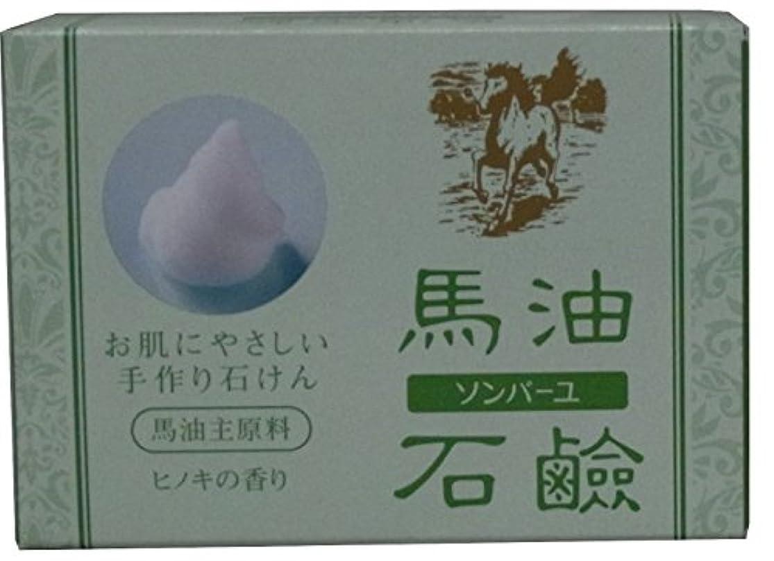 ジャンプするブラインド増強ソンバーユ 馬油石鹸 ヒノキの香り 85g【2個セット】