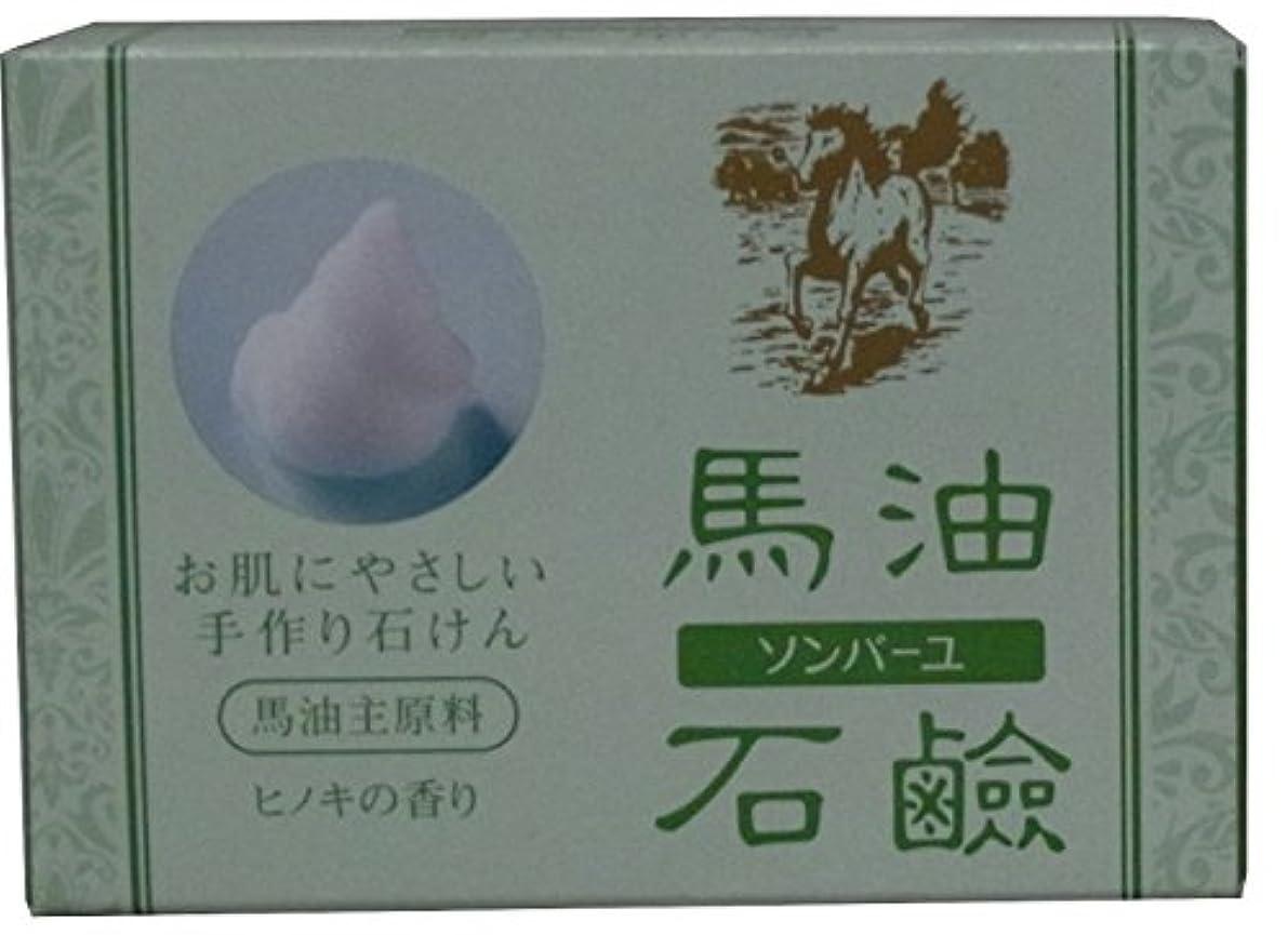 でもの配列読書をするソンバーユ 馬油石鹸 ヒノキの香り 85g【2個セット】