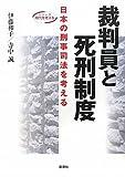 裁判員と死刑制度―日本の刑事司法を考える (シリーズ 時代を考える) (シリーズ時代を考える)