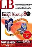 LB Image Backup 8 Basic 特別優待版