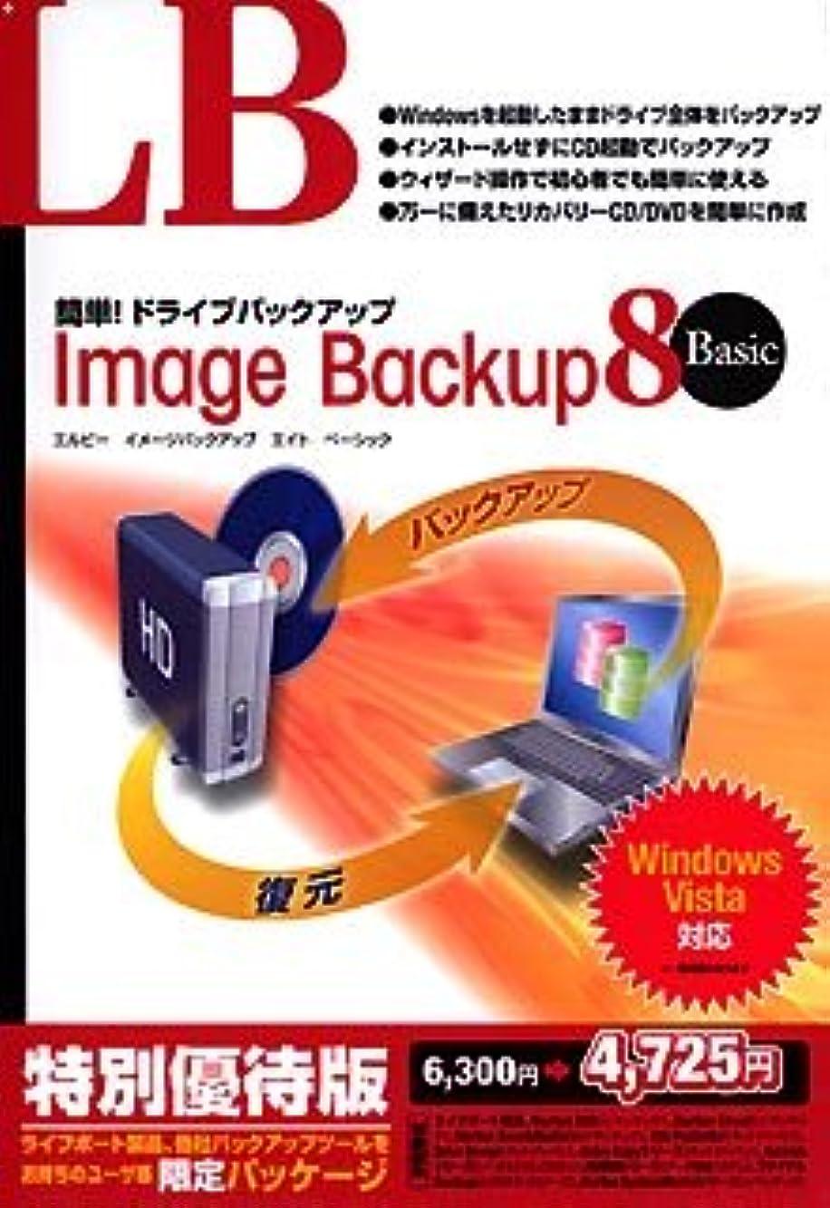 ステートメントうれしい期間LB Image Backup 8 Basic 特別優待版
