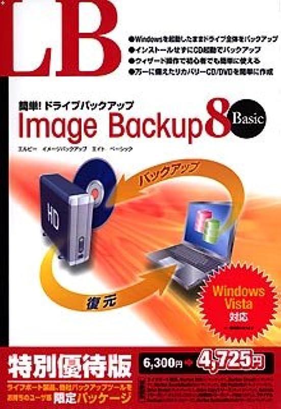 調べる解明するノミネートLB Image Backup 8 Basic 特別優待版