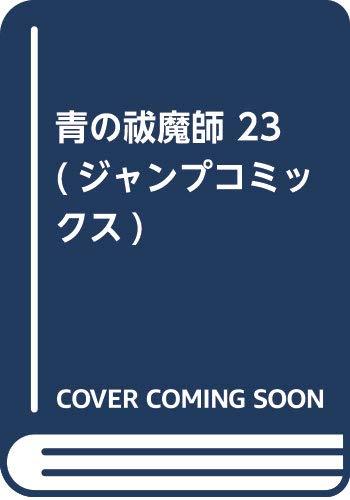 [画像:青の祓魔師 23 (ジャンプコミックス)]