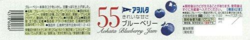 アヲハタ 55 ブルーベリー 250g