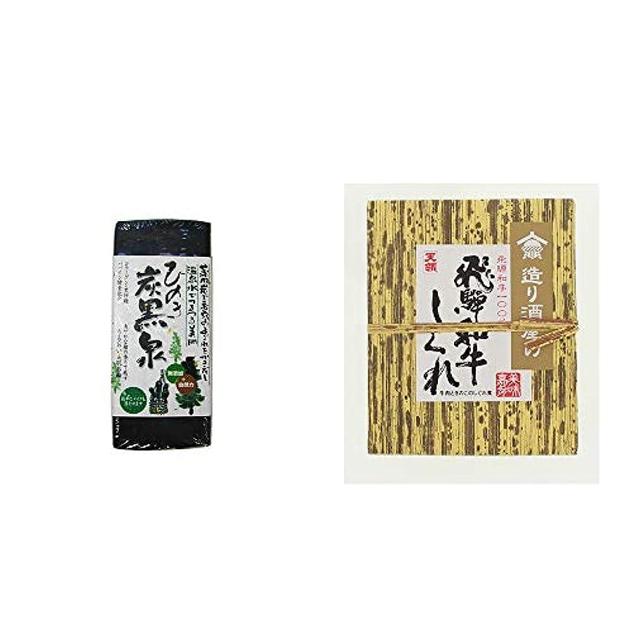 紫の先住民ボウリング[2点セット] ひのき炭黒泉(75g×2)?天領酒造 造り酒屋の飛騨和牛しぐれ(100g)