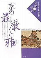 京の荘厳と雅 (立命館大学京都文化講座「京都に学ぶ」)