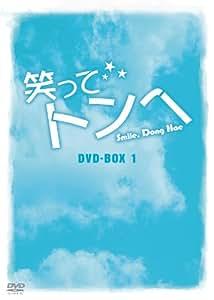 笑ってトンヘ DVD-BOX 1