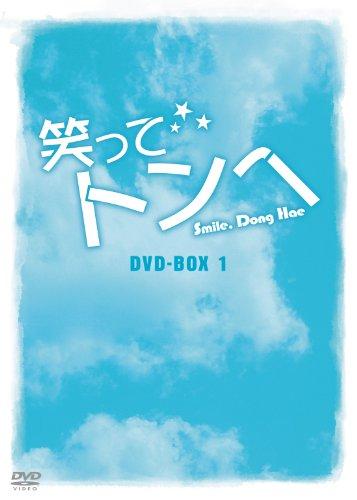 笑ってトンヘ DVD-BOX 1の詳細を見る
