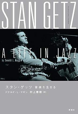 スタン・ゲッツ :音楽を生きる