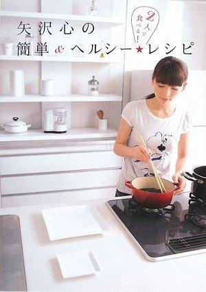 矢沢心の簡単&ヘルシー★レシピ (INFAS BOOKS)