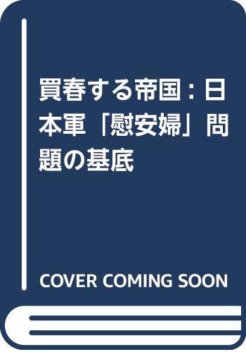 [画像:買春する帝国: 日本軍「慰安婦」問題の基底]