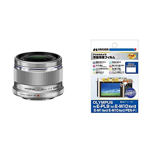 セット買いOLYMPUS M.ZUIKO DIGITAL 25mm F1.8 シルバー マイクロフォーサーズ用 単焦点レンズ  HAKUBA デジタルカメラ液晶保護フィルムMarkII OLYMPUS PEN E-PL9/OMD E-M10 MarkIII/E-M1 MarkII/PEN-F専用 DGF2-OEPL9