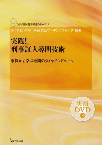 実践! 刑事証人尋問技術 — 事例から学ぶ尋問のダイヤモンドルール(DVD付) (GENJIN刑事弁護シリーズ (11))の詳細を見る