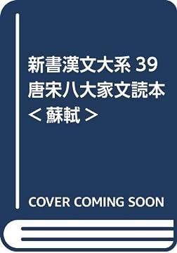 新書漢文大系 39 唐宋八大家文読本(蘇軾)