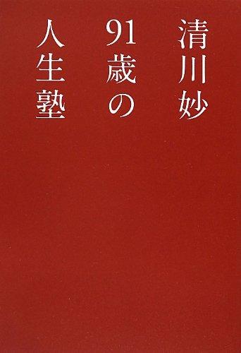 清川妙 91歳の人生塾の詳細を見る