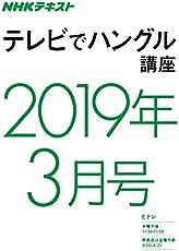 NHKテレビ テレビでハングル講座 2019年3月号 [雑誌] (NHKテキスト)