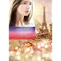 パリの誘惑 (ハーレクイン文庫)