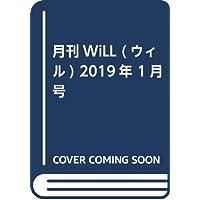 月刊WiLL (ウィル) 2019年 1月号