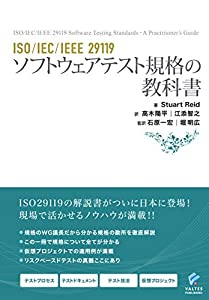 ISO/IEC/IEEE 29119 ソフトウェアテスト規格の教科書
