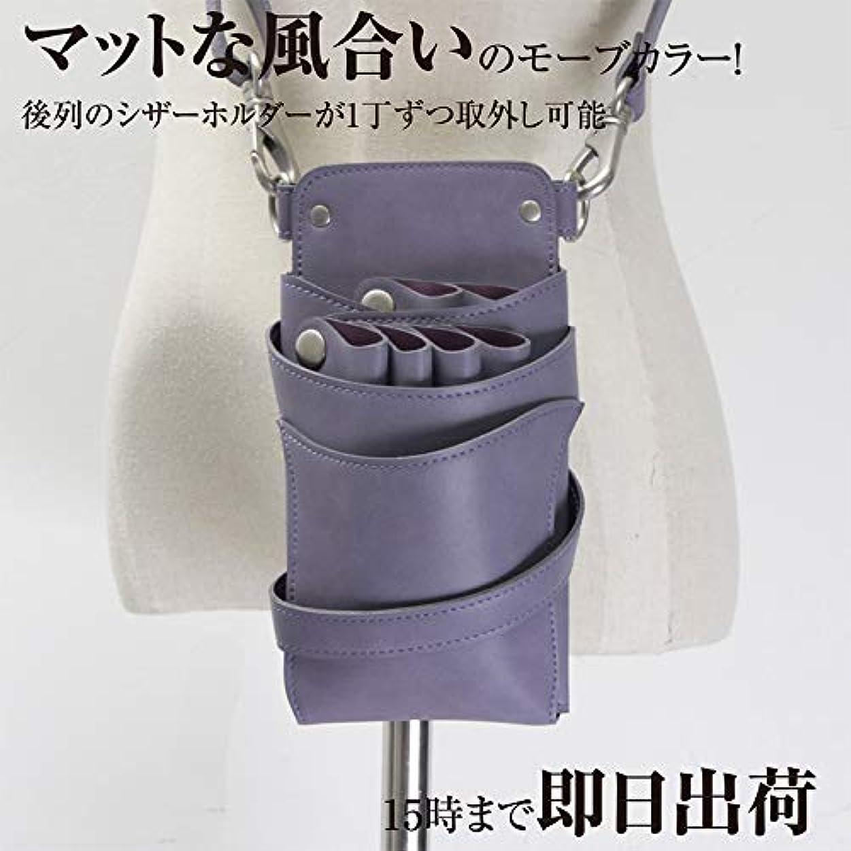 シティユーモラスポータブルDEEDS 日本のシザーケース専門メーカー シエーナ no.264 モーブブルー 4?6丁入れ