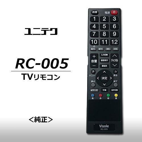 ユニテク RC-005 液晶テレビ用 リモコン UNITECH