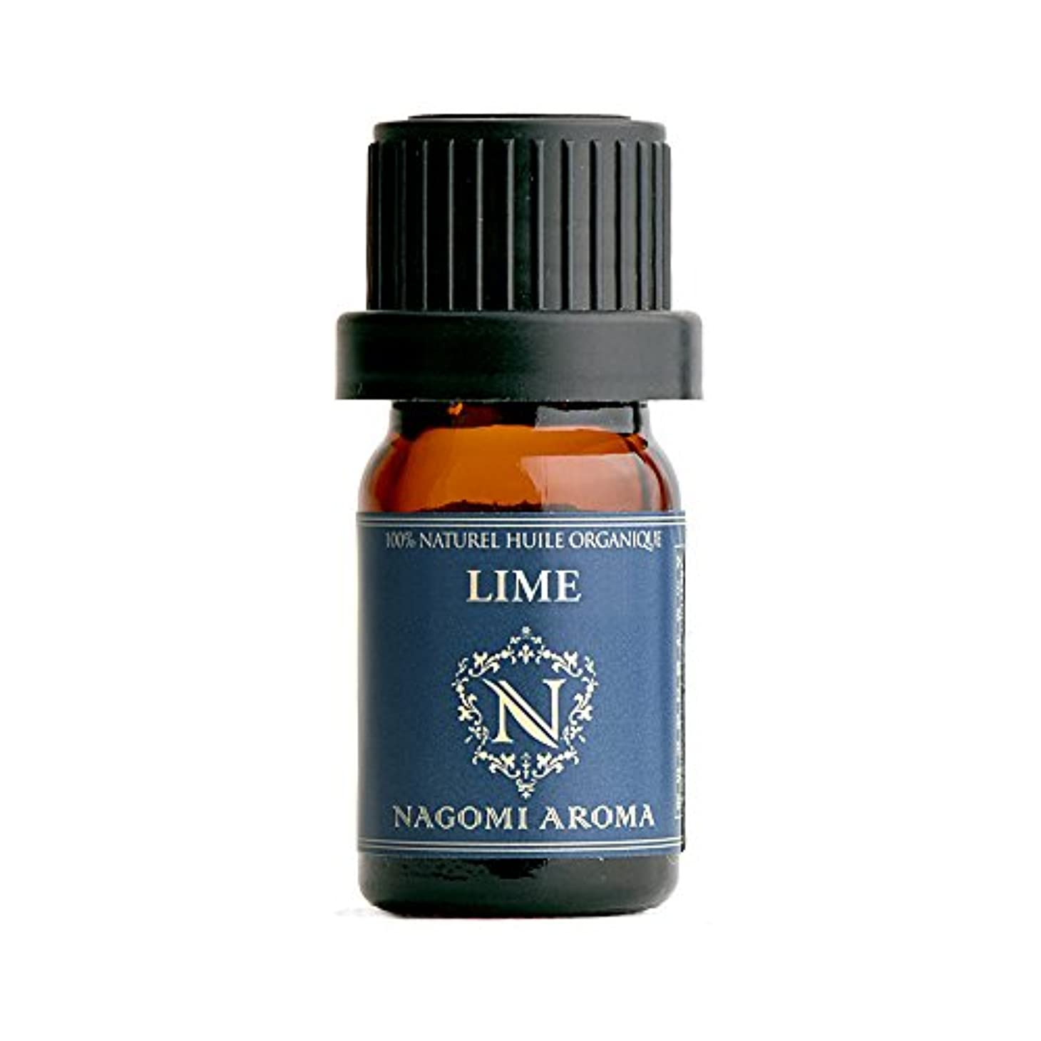 ただやる無臭普遍的なNAGOMI AROMA オーガニック ライム5ml 【AEAJ認定精油】【アロマオイル】