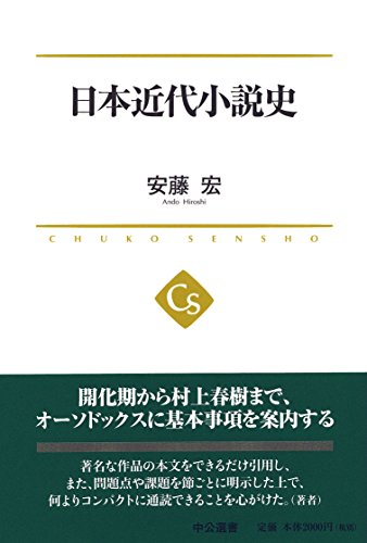 日本近代小説史