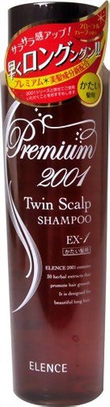 まつげバラバラにするバスエレンス2001 ツインスキャルプシャンプーEX-1(かたい髪用)