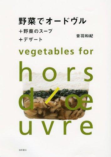 野菜でオードヴル +野菜のスープ+デザートの詳細を見る
