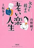 冬子と綾子の老い楽人生 (朝日文庫)