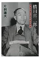 横田喜三郎 1896-1993 〔現実主義的平和主義の軌跡〕
