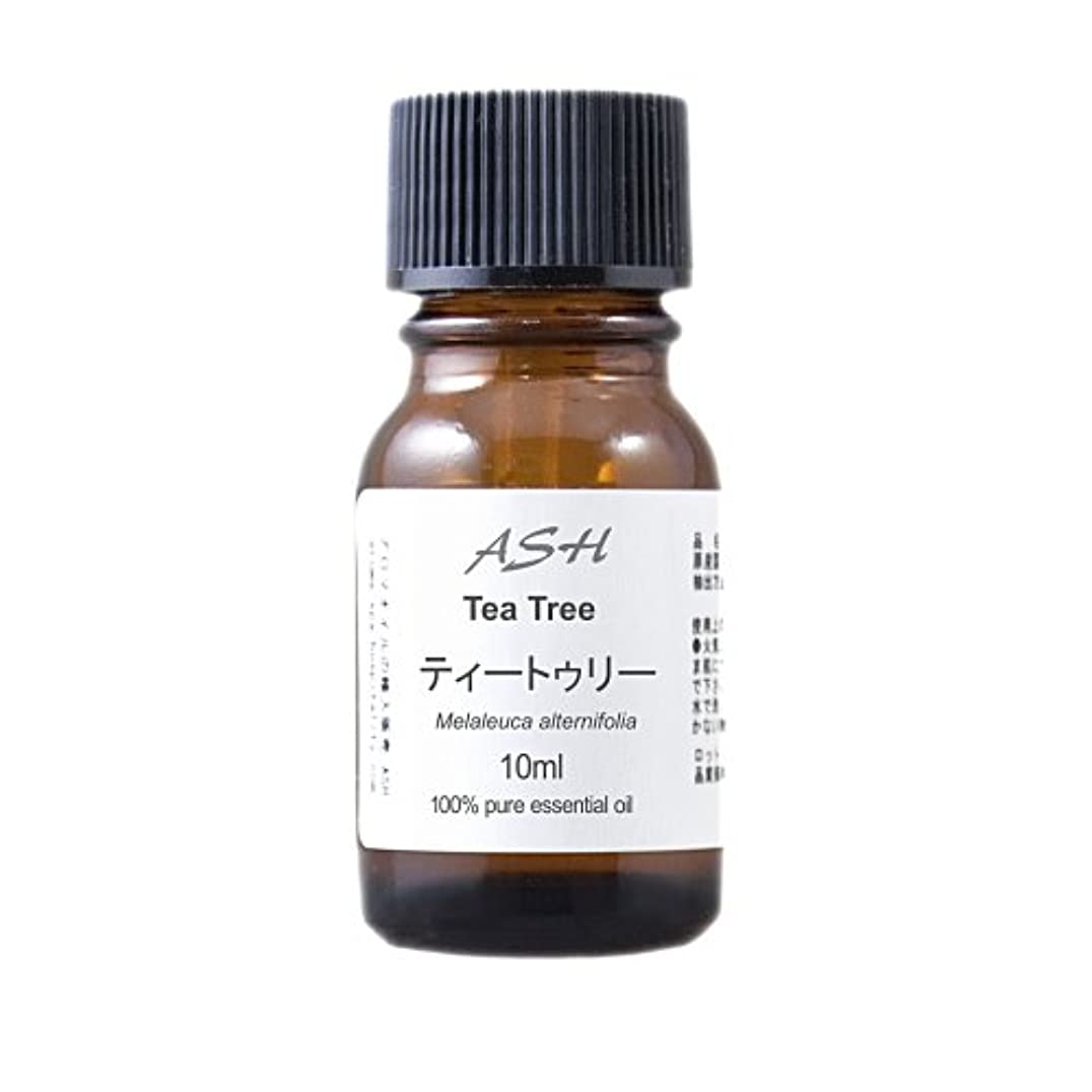 印をつける致命的な一掃するASH ティートゥリー (ティーツリー) エッセンシャルオイル 10ml AEAJ表示基準適合認定精油
