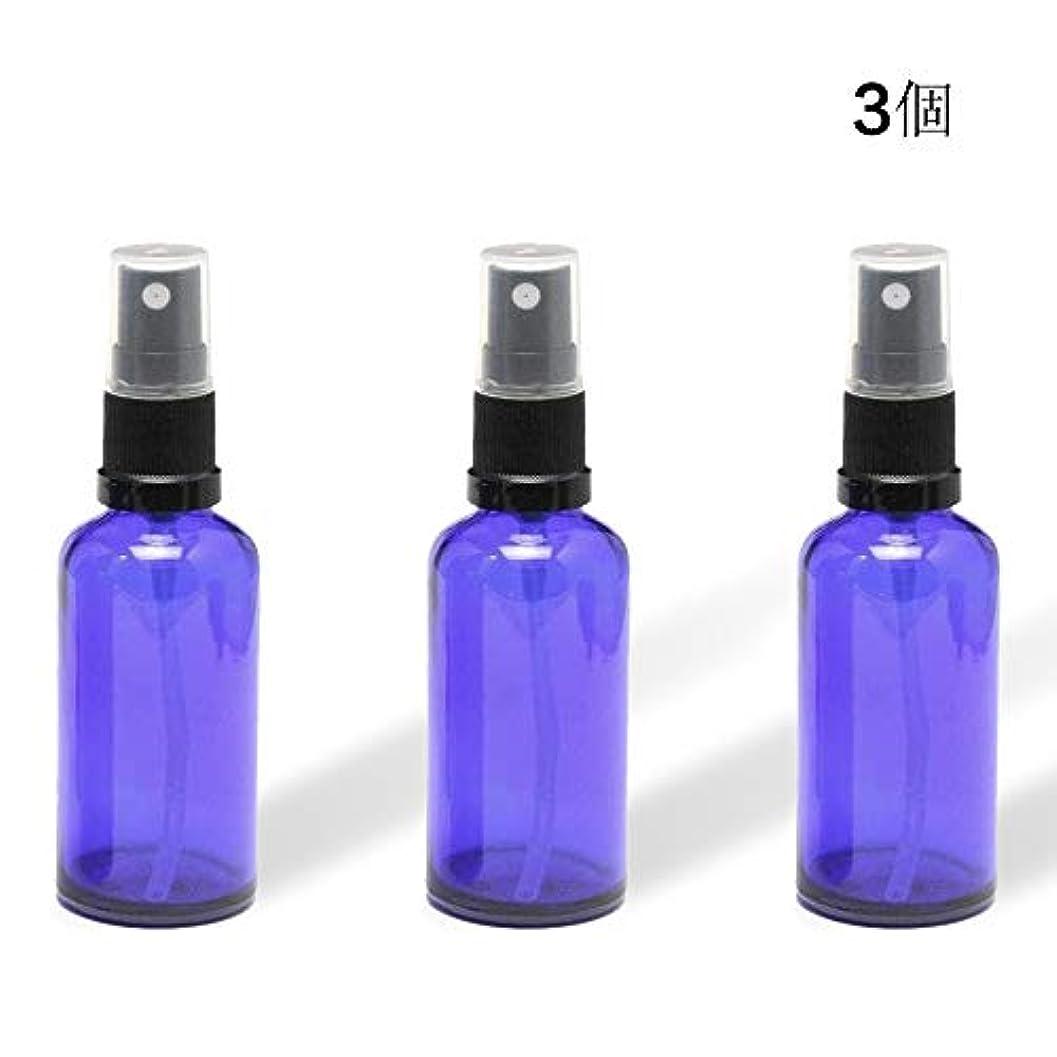 厳早くタイヤ遮光瓶/スプレーボトル (アトマイザー) 50ml ブルー/ブラックヘッド 3本セット