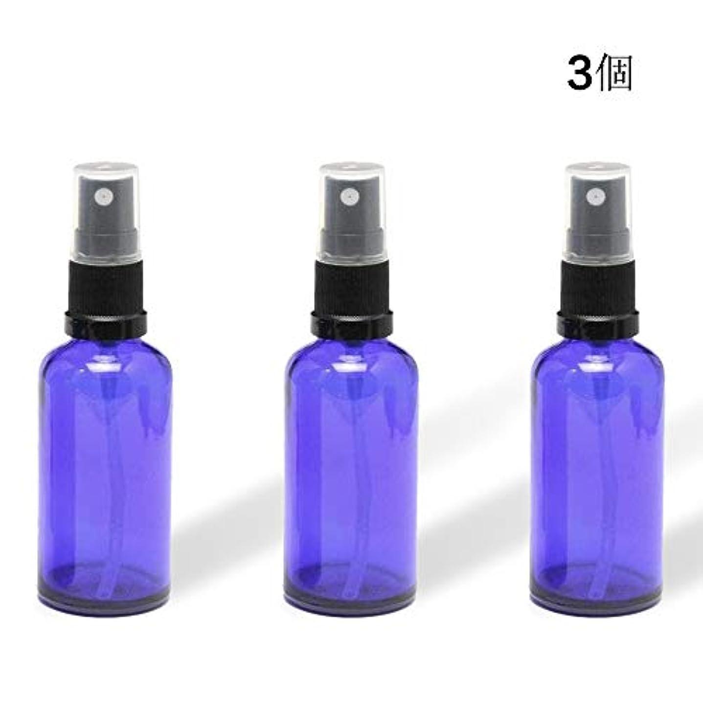 マウント誰でも曇った遮光瓶/スプレーボトル (アトマイザー) 50ml ブルー/ブラックヘッド 3本セット