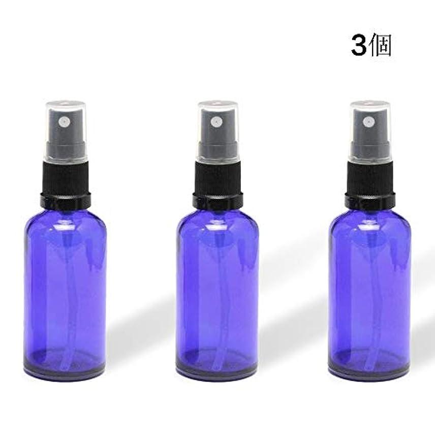 ヒョウ反毒精神遮光瓶/スプレーボトル (アトマイザー) 50ml ブルー/ブラックヘッド 3本セット