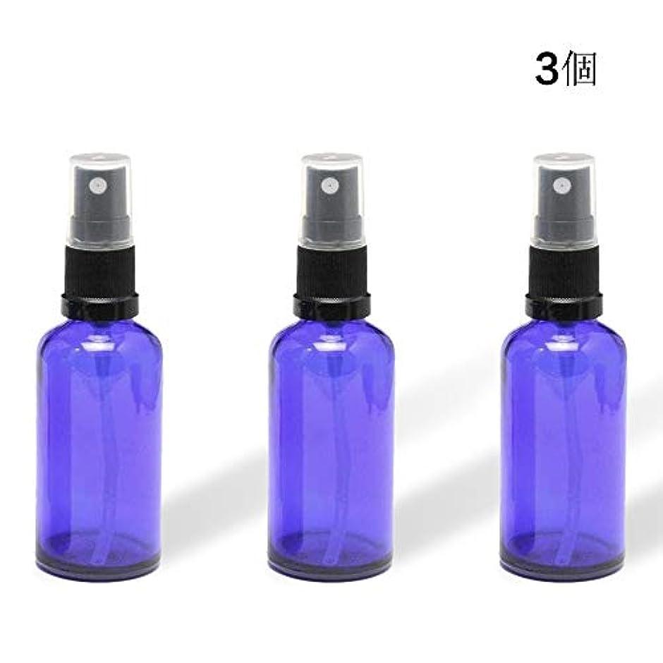 考えた症候群毒液遮光瓶/スプレーボトル (アトマイザー) 50ml ブルー/ブラックヘッド 3本セット