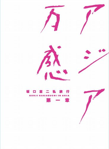 坂口憲二私旅行 アジア万感 第一章 [DVD]