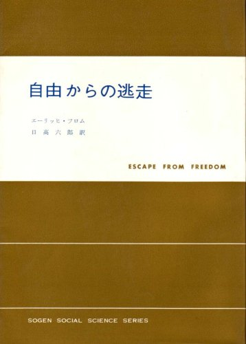 自由からの逃走 (1951年) (現代社会科学叢書〈第1〉)の詳細を見る