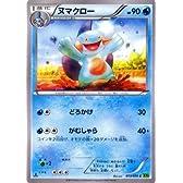 ポケモンカードゲームXY ヌマクロー/ タイダルストーム(PMXY5)/シングルカード
