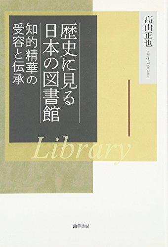 歴史に見る日本の図書館: 知の精華の受容と伝承の詳細を見る