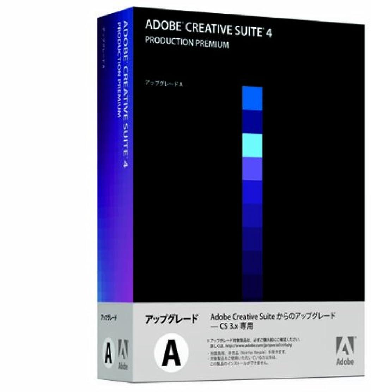 意図的里親童謡Adobe Creative Suite 4 Production Premium 日本語版 アップグレード版A (FROM CS3/3.3) Windows版 (旧製品)