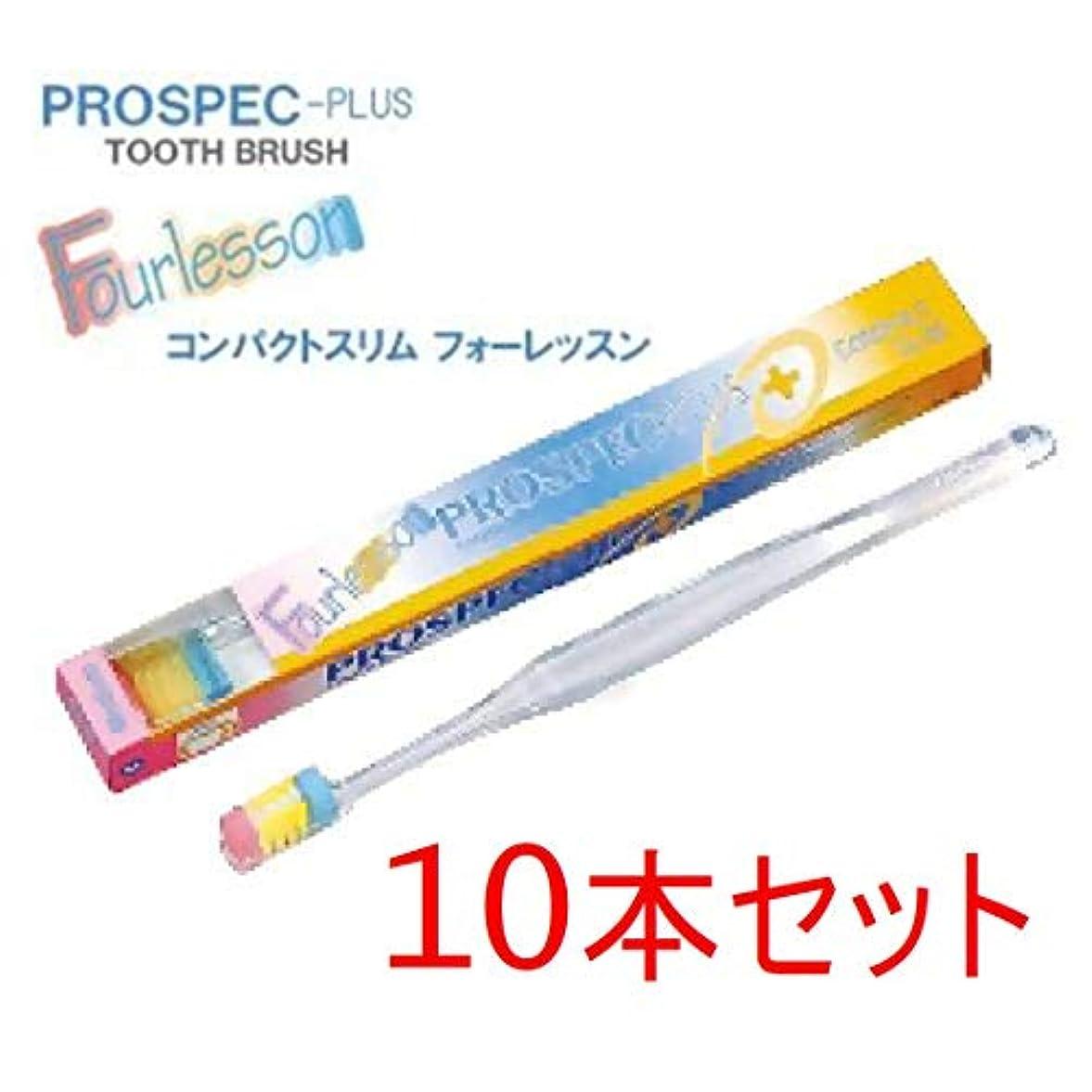 プロスペック 歯ブラシ コンパクトスリム 10本 フォーレッスン 毛の硬さ ふつう