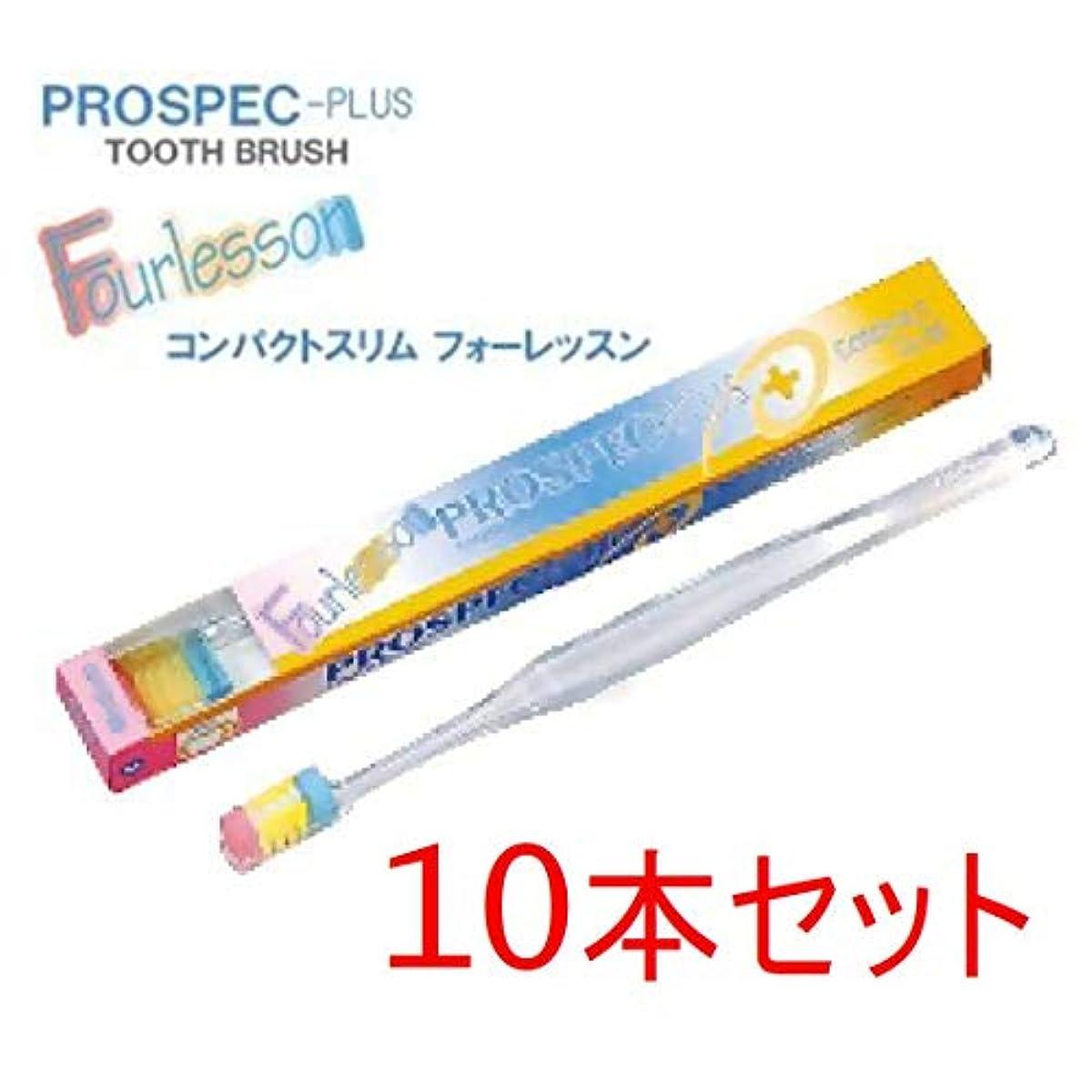 地震ヘッドレス判決プロスペック 歯ブラシ コンパクトスリム 10本 フォーレッスン 毛の硬さ ふつう