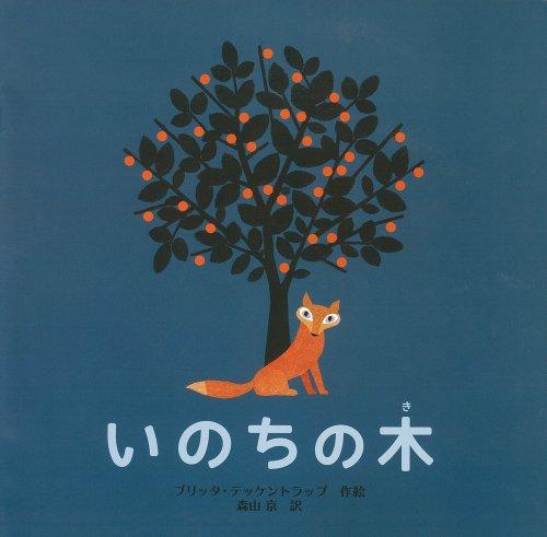 いのちの木 (ポプラせかいの絵本)の詳細を見る