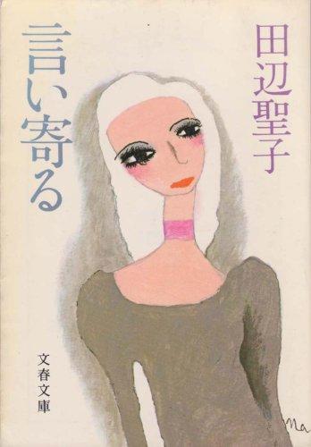 言い寄る (1978年) (文春文庫)の詳細を見る