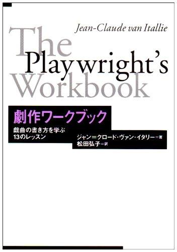 劇作ワークブック―戯曲の書き方を学ぶ13のレッスンの詳細を見る