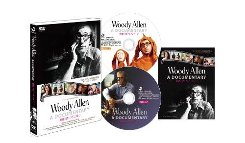 映画と恋とウディ・アレン 完全版 [DVD]の詳細を見る