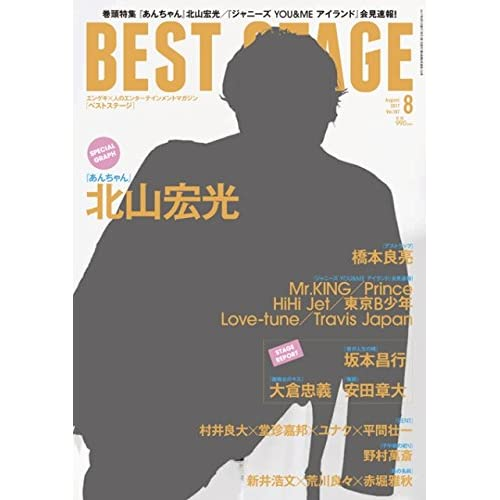 BEST STAGE(ベストステージ) 2017年 08 月号 [雑誌]