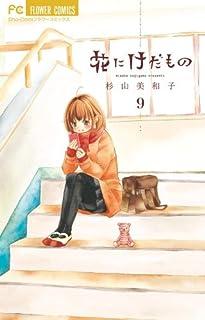 花にけだもの 9 (少コミフラワーコミックス)